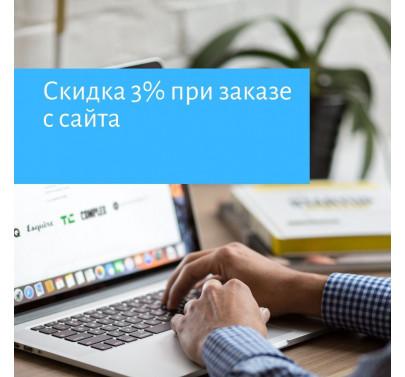 Скидка 3% при заказе на сайте